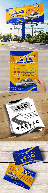 ست تبلیغاتی آموزشگاه رانندگی (تراکت رنگی، کارت ویزیت، تابلو سردرب ، تراکت ریسو)