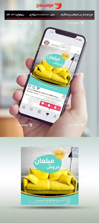 طرح لایه باز بنر تبلیغاتی اینستگرام ویژه فروش مبل و مبلمان