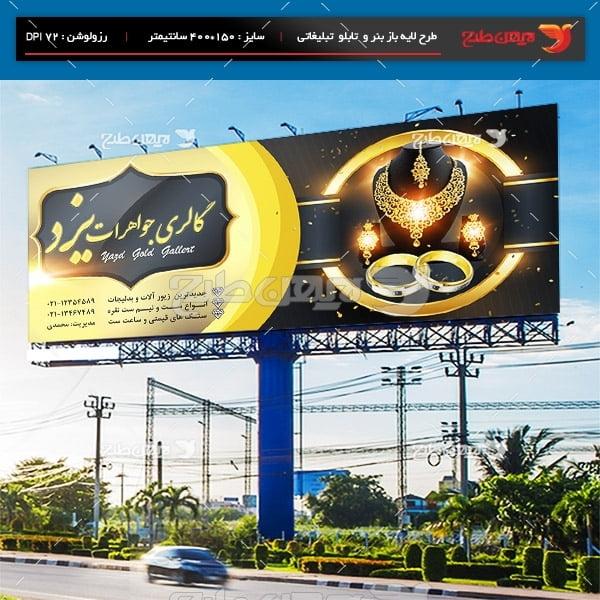طرح لايه باز بنر و تابلو تبلیغاتی گالری جواهرات یزد