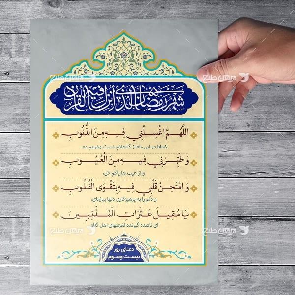 طرح لایه باز دعای روز بیست سوم ماه رمضان