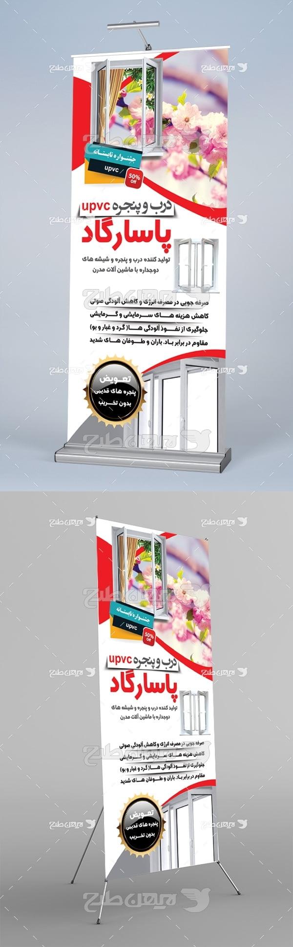 طرح لایه باز استند درب و پنجره upvc پاسارگاد