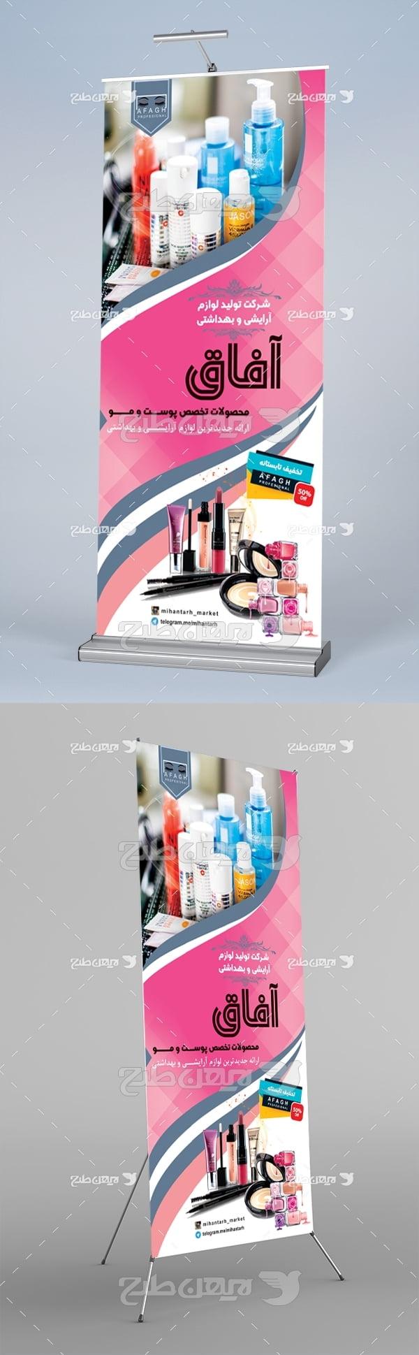 طرح لایه باز استند شرکت تولید لوازم آرایشی و بهداشتی آفاق