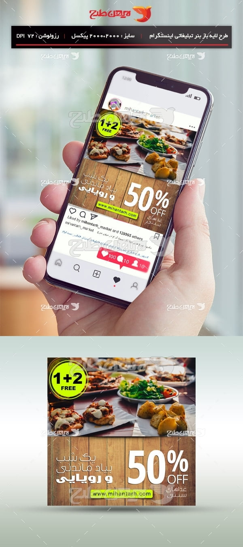 طرح لایه باز بنر مجازی اینستگرام فروش غذا
