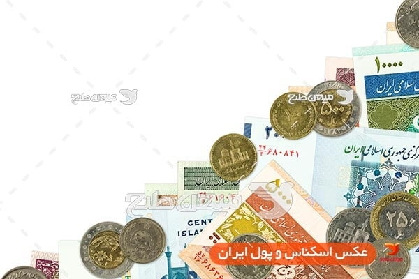 عکس اسکناس و سکه ایرانی