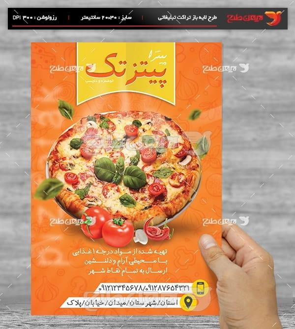 طرح لایه باز تراکت فست فود و پیتزا فروشی