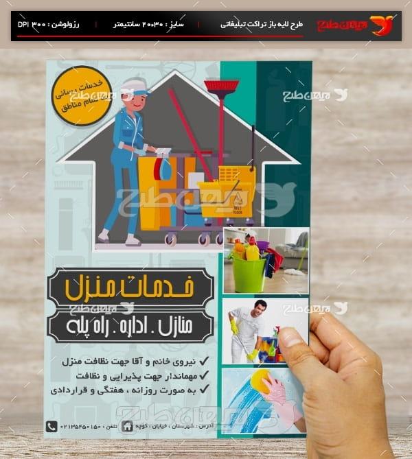 طرح لایه باز پوستر تبلیغاتی خدمات منازل