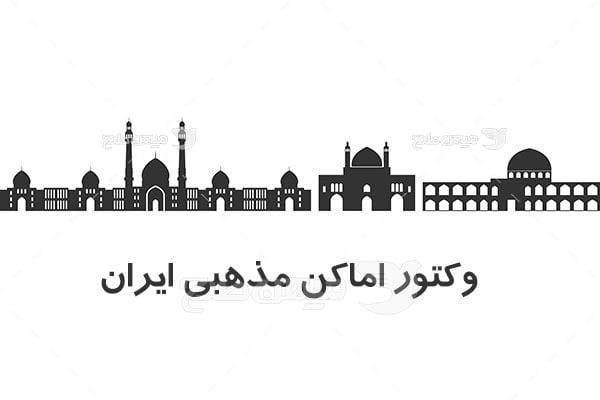 وکتور اماکن مذهبی ایران