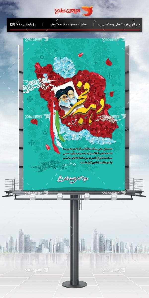 طرح لایه باز بنر دهه گرامیداشت فجر و 22 بهمن