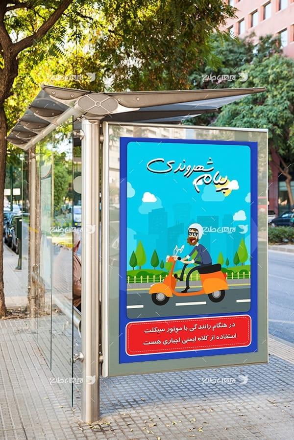 طرح لایه باز پیام شهروندی با موضوع در هنگام رانندگی با موتور سیکلت استفاده از کلاه ایمنی اجباری هست
