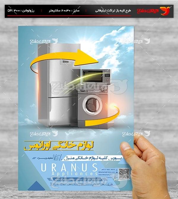 طرح لایه باز پوستر تبلیغاتی لوازم خانگی اورانوس