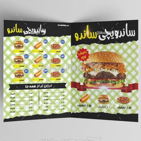 طرح لایه باز تراکت و پوستر تبلیغاتی سانویچی ساندو