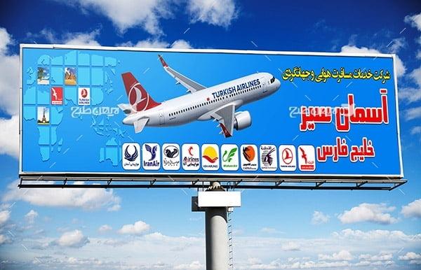 طرح تابلو سردرب فروشگاه شرکت خدمات هوایی و مسافرتی