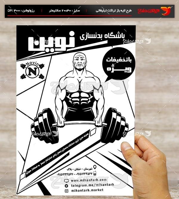 طرح لایه باز تراکت ریسو تبلیغاتی باشگاه بدنسازی نوین