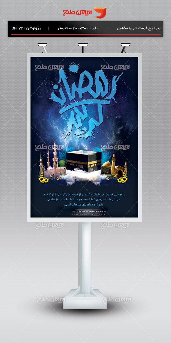 طرح لایه باز بنر تبلیغاتی ویژه ماه رمضان 3