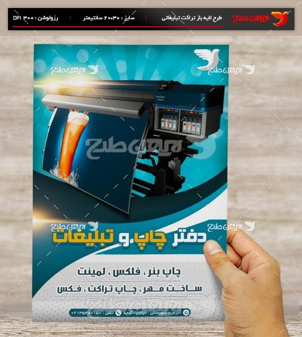 طرح لایه باز پوستر تبلیغاتی دفتر چاپ و تبلیغات