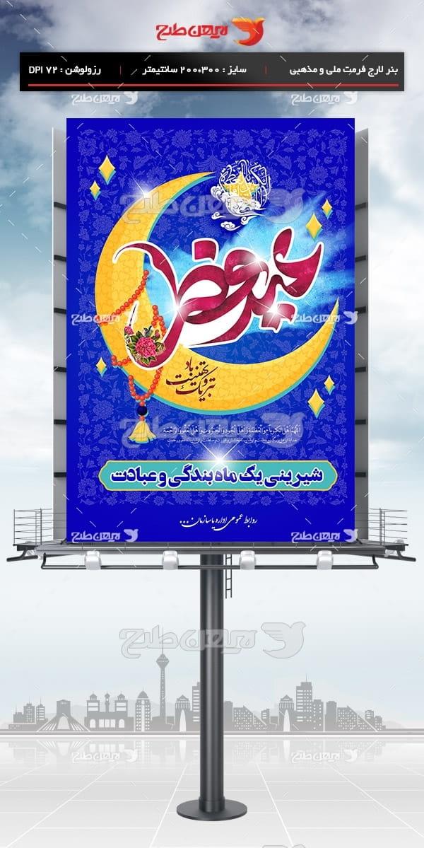 طرح بنر لایه باز عید سعید فطر