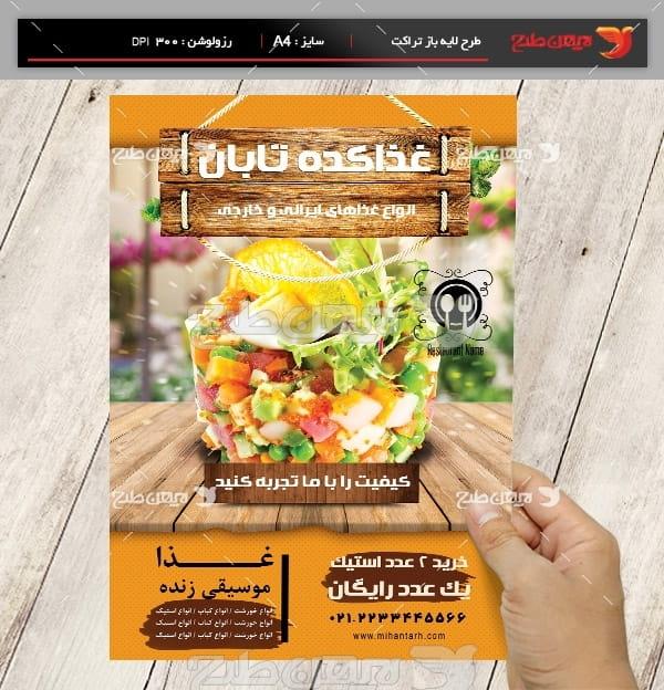 طرح لایه باز پوستر رستوران و غذاکده تابان