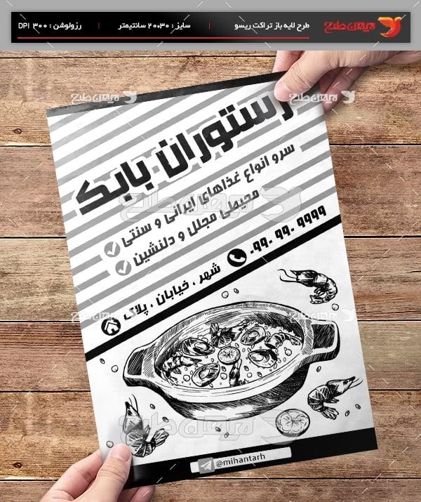 طرح لایه باز تراکت ریسو تبلیغاتی رستوران بابک