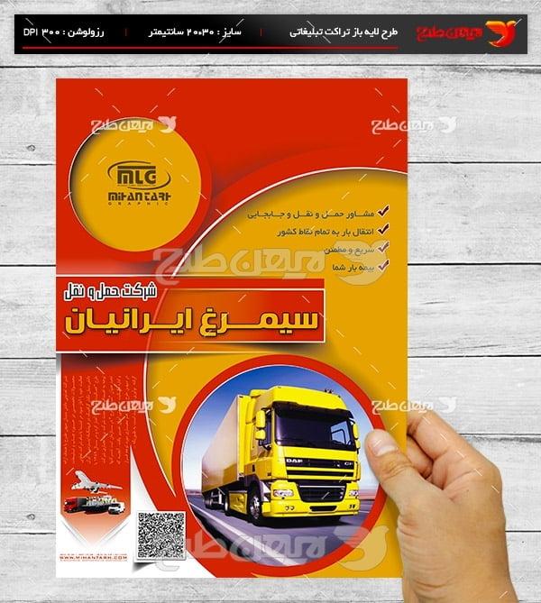 طرح لایه باز پوستر تبلیغاتی شرکت حمل و نقل سیمرغ ایرانیان
