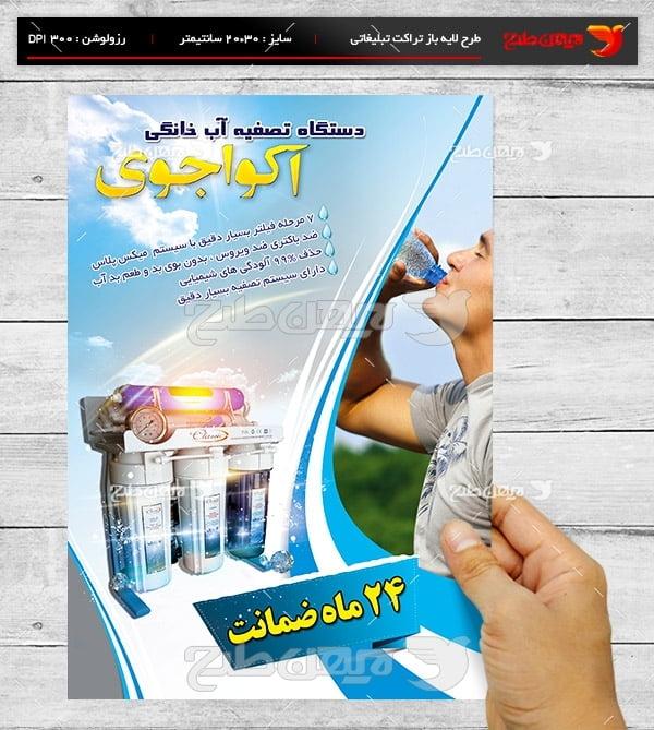 طرح لایه باز پوستر تبلیغاتی تصفیه آب آکو اجوری