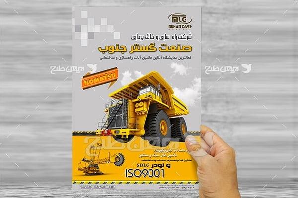 طرح لایه باز پوستر تبلیغاتی شرکت راهسازی و خاکبرداری