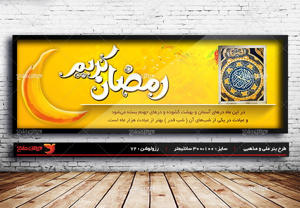 طرح لایه باز بنر تبلیغاتی ویژه ماه رمضان 19