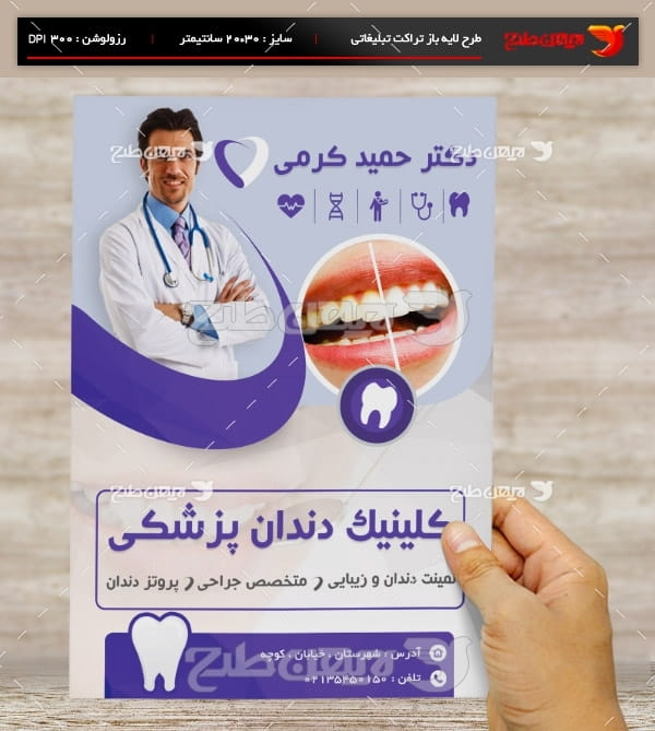 طرح لایه باز پوستر تبلیغاتی کلینیک دندان پزشکی