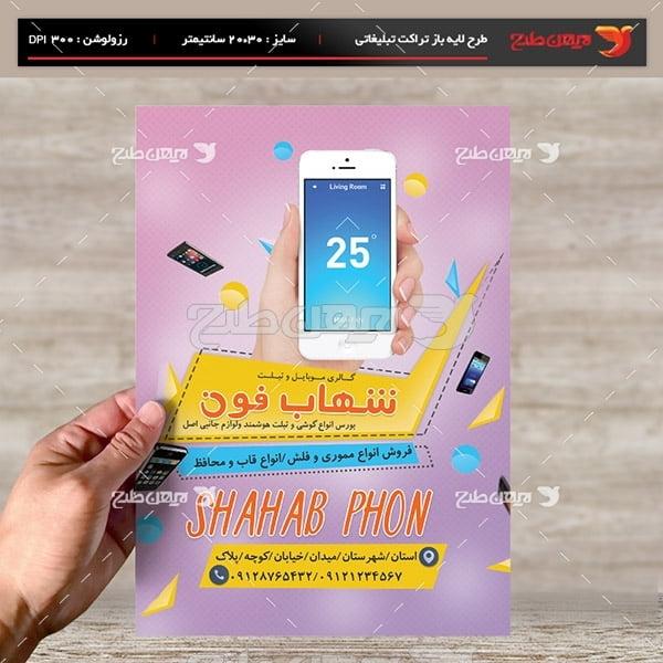 طرح لایه یاز تراکت و پوستر تبلیغاتی گالری موبایل و تبلت شهاب فون