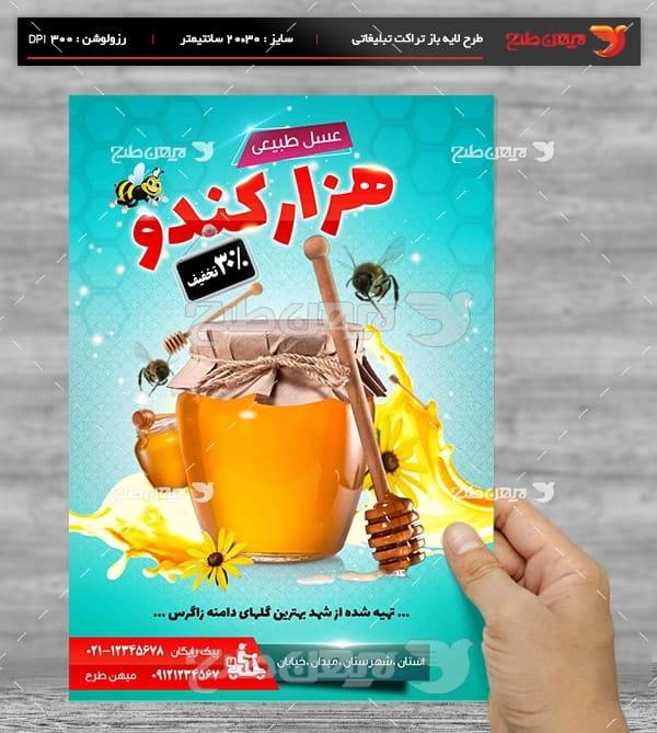 طرح لایه باز تراکت و پوستر تبلیغاتی عسل فروشی