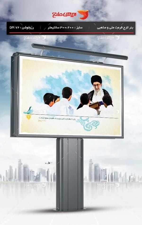 طرح بنر لایه باز گرافیکی مقام معظم رهبری و نوجوانان