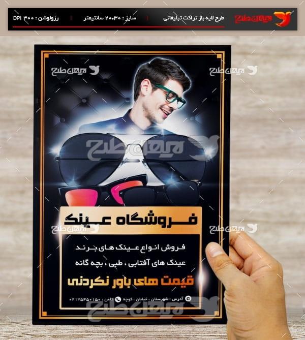 طرح لایه باز پوستر تبلیغاتی فروشگاه عینک