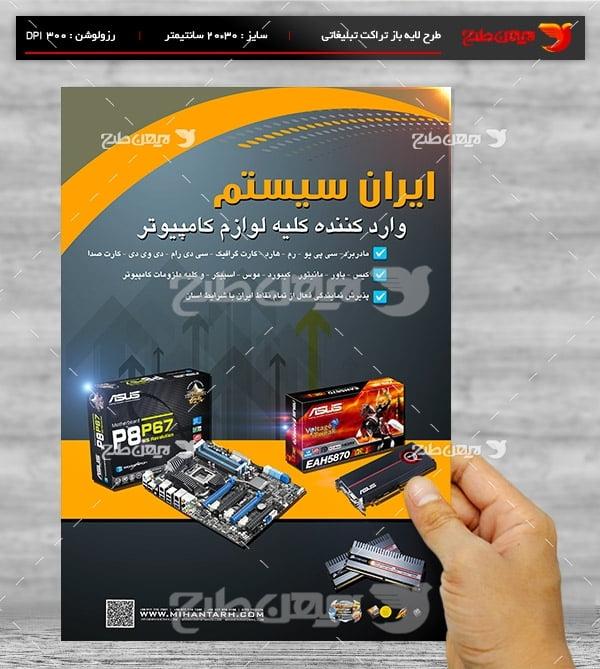 طرح لایه بازپوستر تبلیغاتی مرکز فروش قطعات کامپیوتر