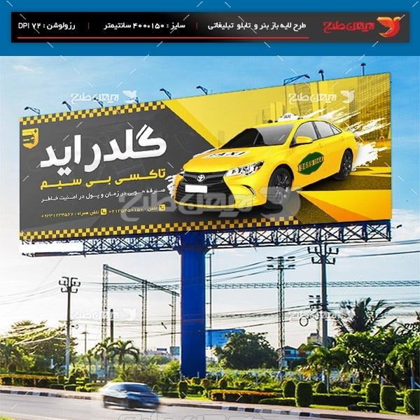 طرح لایه باز بنر تبلیغاتی تاکسی بی سیم