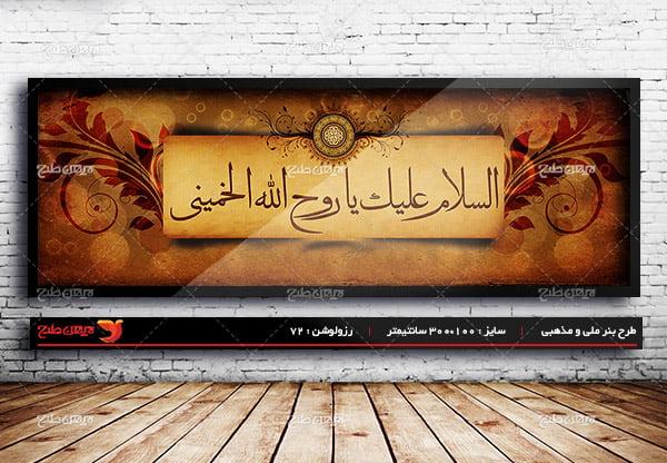 طرح بنر لایه باز رحلت امام خمینی (ره) 16