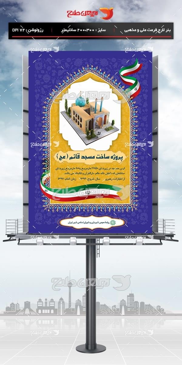 طرح بنر لایه باز پروژه احداث مسجد