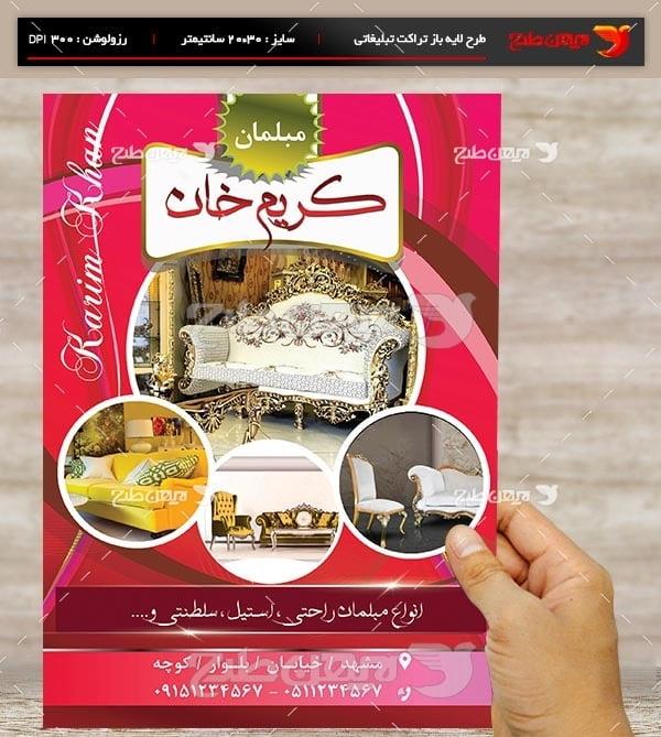 طرح لایه باز تراکت و پوستر تبلیغاتی مبل کریم خان