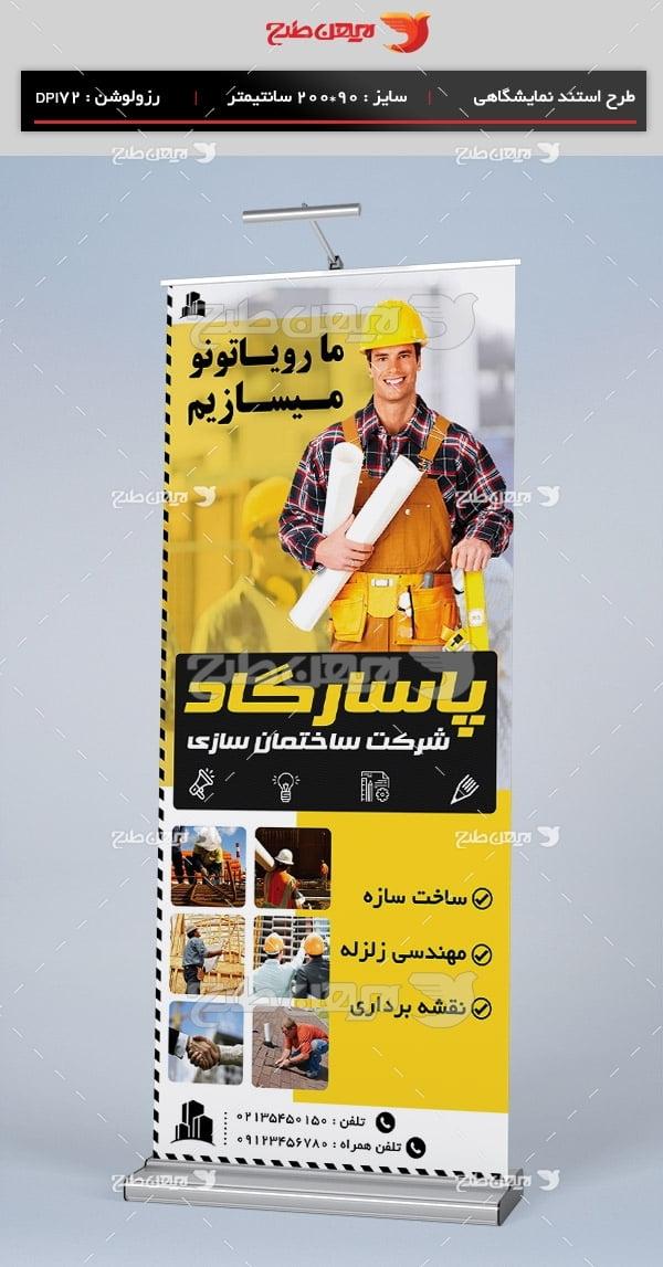 طرح لایه باز استند تبلیغاتی شرکت انبو سازی ساختمان