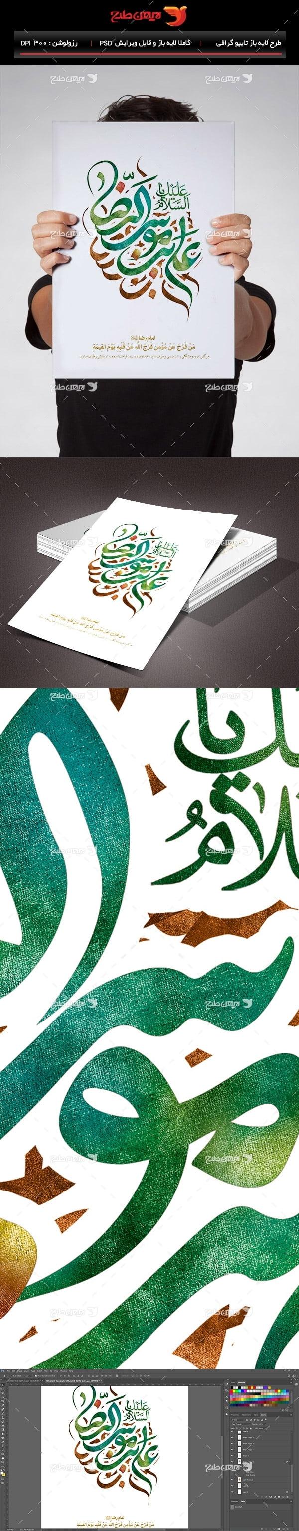 طرح لایه باز تایپوگرافی و خطاطی نام علی بن الموسی رضا (ع)