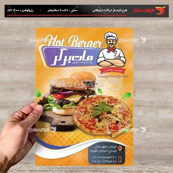 طرح لایه باز تراکت و پوستر تبلیغاتی پیتزا ساندویچ هات برگر