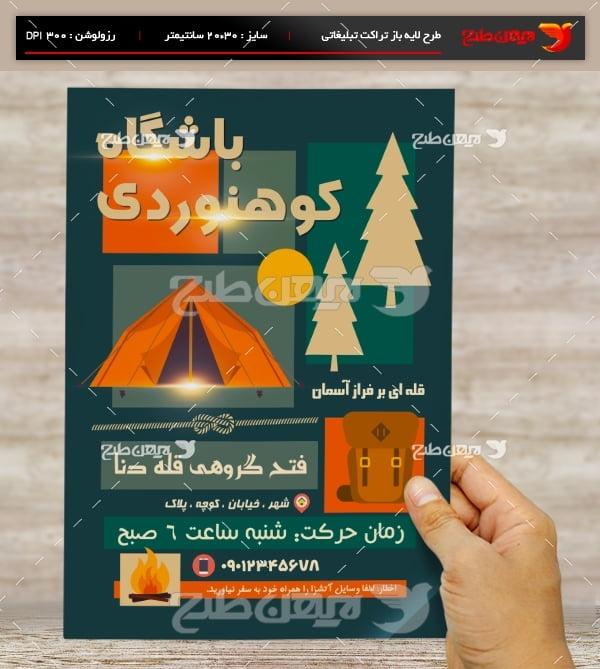 طرح لایه باز تراکت و پوستر تبلیغاتی باشگاه کوهنوردی