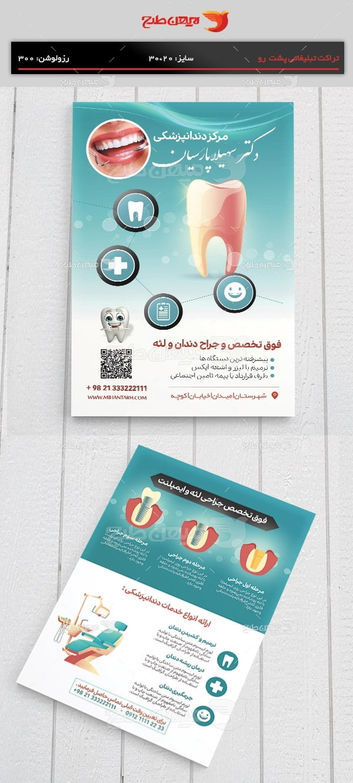 طرح لایه باز کاتالوگ دندانپزشکی