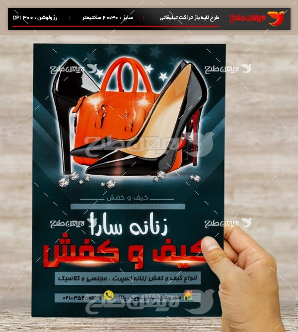 طرح لایه باز تراکت و پوستر تبلیغاتی کیف و کفش زنانه سارا