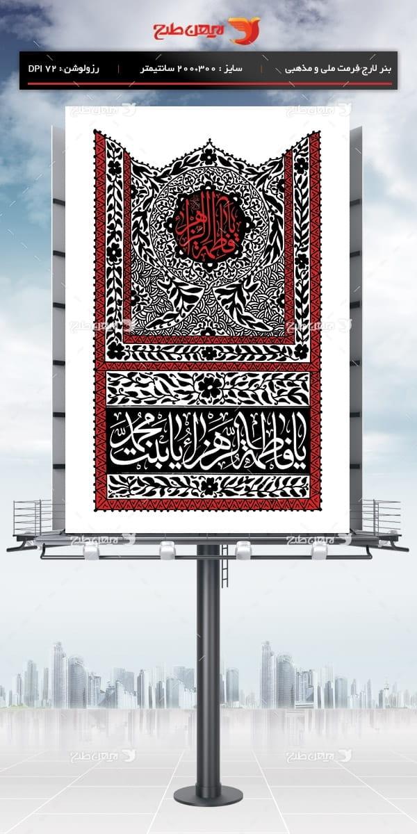 طرح لایه باز بنر ایام فاطمیه ( یا فاطمه الزهرا بنت یا محمد ص)