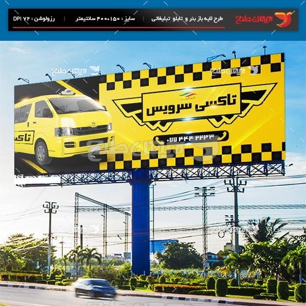 طرح لایه باز بنر تبلیغاتی تاکسی سرویس