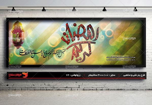 طرح لایه باز بنر تبلیغاتی ویژه ماه رمضان 99