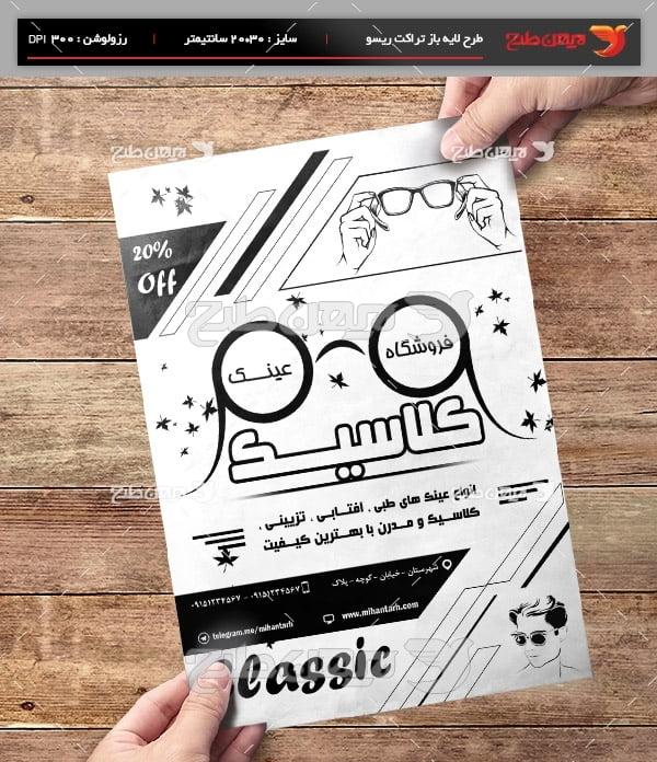 طرح لایه باز فروشگاه عینک