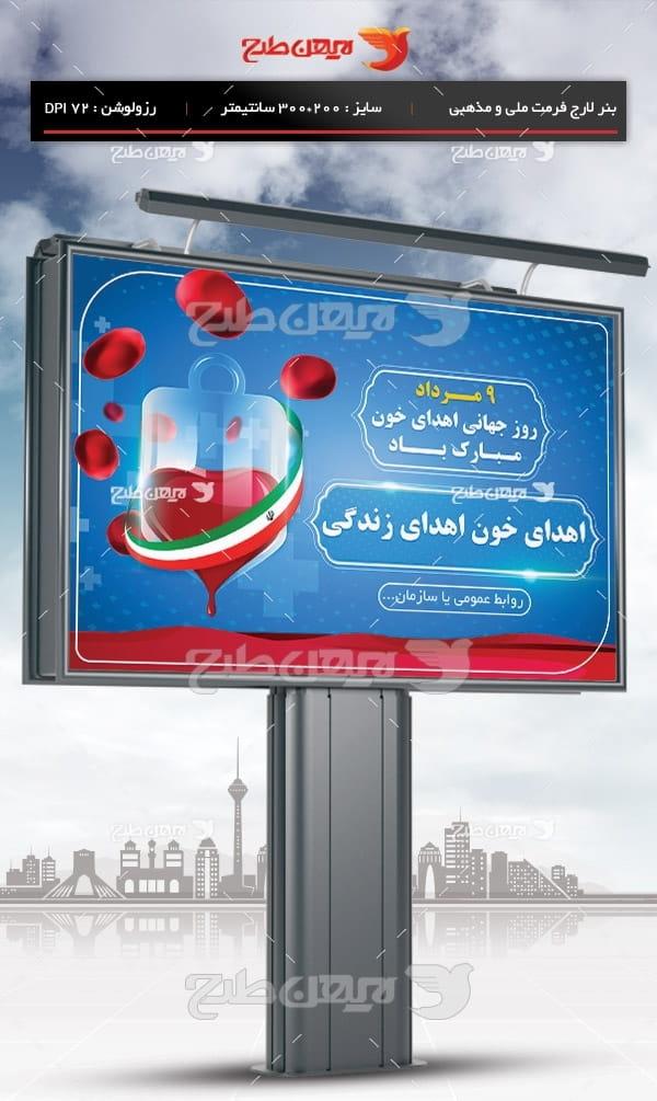 طرح لایه باز بنر ملی مذهبی روز جهانی اهدای خون
