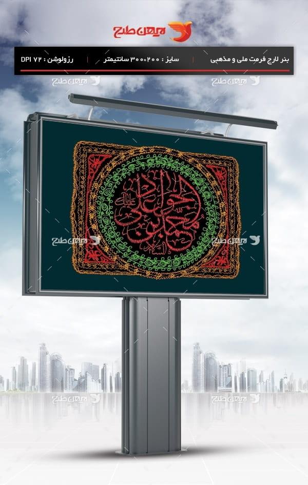 طرح بنر لایه باز ملی و مذهبی امام جواد