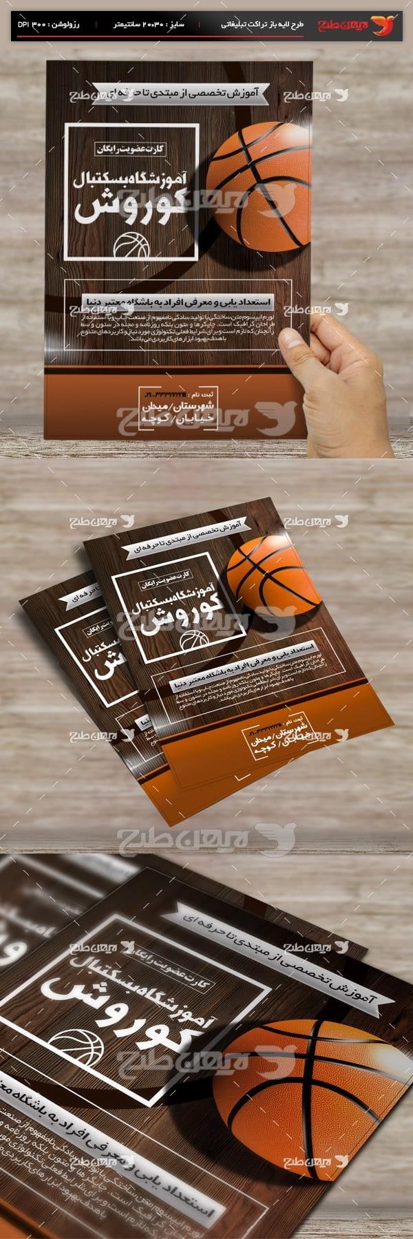 طرح لایه باز تراکت رنگی آموزشگاه بسکتبال کوروش