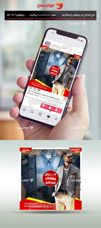 طرح لایه باز بنر مجازی اینستگرام ویژه فروش پوشاک آقایان